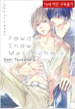 Powder Snow Melancholy 파우더 스노우 멜랑콜리 1부