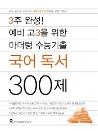 3주 완성! 예비 고3을 위한 마더텅 수능기출 국어 독서 300...
