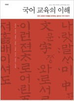 [중고] 국어 교육의 이해