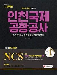 2018 하반기 NCS 인천국제공항공사(인국공) 직업기초능력평...