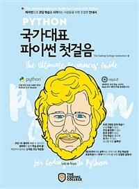 국가대표 파이썬 첫걸음