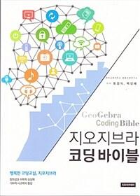 지오지브라 코딩바이블