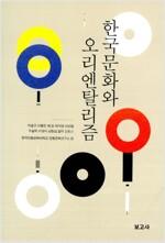 [중고] 한국문화와 오리엔탈리즘