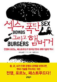 섹스 폭탄 그리고 햄버거