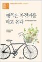 행복은 자전거를 타고 온다