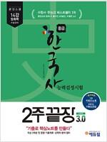 에듀윌 한국사 능력 검정시험 2주끝장 중급 3.0