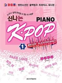 Q 아이돌 신나는 K-POP Piano 1
