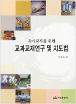 [중고] 교과교재연구 및 지도법