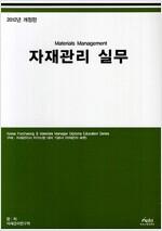 [중고] 자재관리 실무