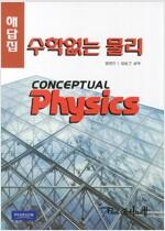 [중고] 수학없는 물리 해답집
