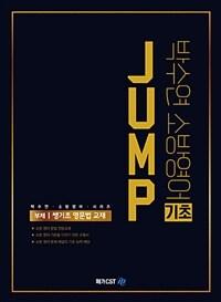 박수연 소방영어 JUMP 기초