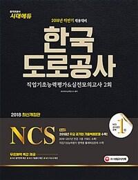 2018 하반기 NCS 한국도로공사 직업기초능력평가 + 실전모...