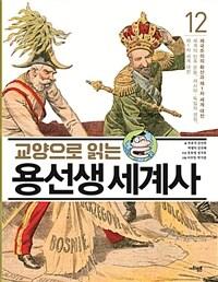 교양으로 읽는 용선생 세계사 12 : 제국주의의 확산과 제1...