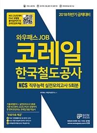 2018 하반기 와우패스 JOB 코레일 한국철도공사 NCS 직무능...