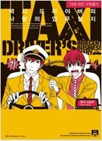 [고화질] [BL] 택시 드라이버의 사랑의 업무일지
