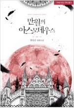 [세트] 만월의 아스모데우스 (총3권/완결)