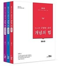 2019 Good쌤 구정민 국어 개념의 힘 세트 - 전3권