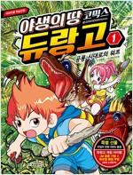 야생의 땅 듀랑고 코믹스 1