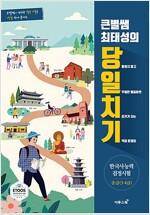 큰별쌤 최태성의 당일치기 한국사 능력 검정시험 중급(3.4급)