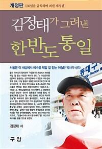 김정태가 그려낸 한반도 통일