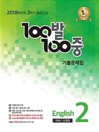 100발 100중 기출문제집 2학기 중간고사 중2 영어 YBM(신정현...