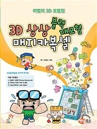 3D 상상 블록 매지카복셀 대모험