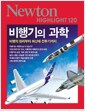 [eBook] 비행기의 과학