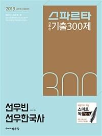 2019 선우한국사 스파르타 간추린 기출 300제