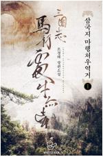 [세트] 삼국지 마행처우역거 (총25권/완결)