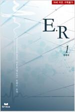 E·R 1 (개정판)