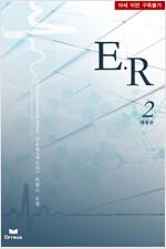 E·R 2 (개정판) (완결)
