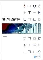 [중고] 한국의 금융제도
