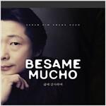 [중고] 가람 김광훈 - Besame Mucho : 삶에 감사하며