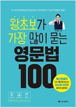왕초보가 가장 많이 묻는 영문법 100
