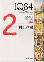 1Q84 BOOK1〈4月-6月〉後編 (新潮文庫) (Paperback)