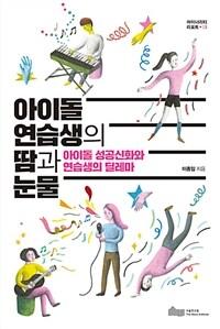 아이돌 연습생의 땀과 눈물