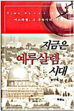 [중고] 지금은 예루살렘 시대