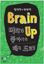 [중고] Brain Up : 머리가 좋아지는 매직 드로잉