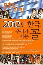 [중고] 문화과학 69호 - 2012.봄