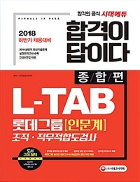 2018 합격이 답이다 롯데그룹 L-TAB 조직.직무적합도검사 인...