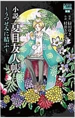 小說·夏目友人帳 ~うつせみに結ぶ~: 花とゆめコミックス (コミック)