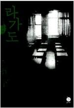 [중고] 라가도 : 연옥의 교실