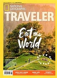 내셔널 지오그래픽 트래블러 National Geographic Traveler 2018.8