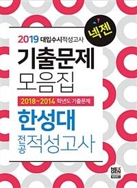 2019 넥젠북스 대입수시 적성고사 한성대 기출문제모음집 ...