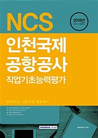 2018 기쎈 NCS 인천국제공항공사 직업기초능력평가