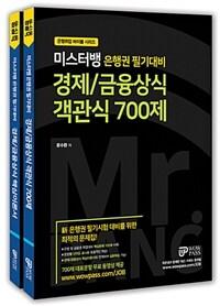 미스터뱅 은행권 필기대비 경제/금융상식 핵심이론서 + ...