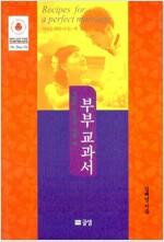 [중고] 부부 교과서