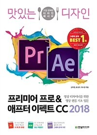 맛있는 디자인 프리미어 프로 & 애프터 이펙트 CC 2018