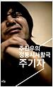 주기자 - 주진우의 정통시사활극
