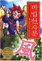 [중고] 마법천자문 1